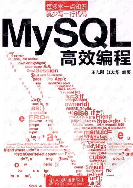 mysql高效编程