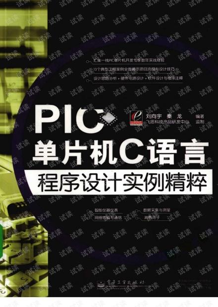 PIC单片机C语言程序设计实例精粹.pdf