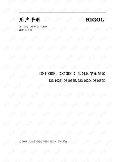 DS1102E数字示波器使用说明书
