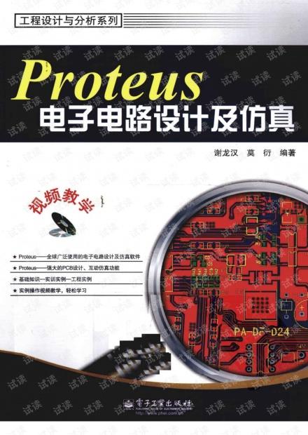 PROTEUS电子电路设计及仿真.pdf