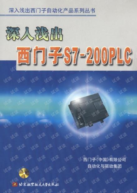 深入浅出S7-200PLC