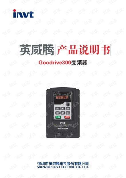 GD300变频器说明书