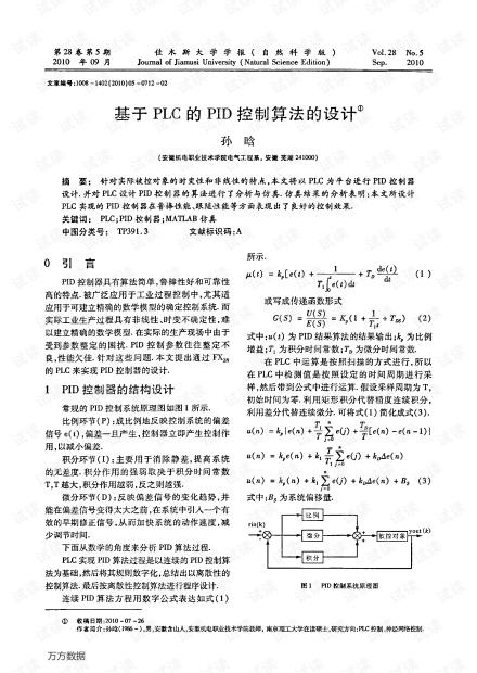 基于PLC的PID控制算法的设计
