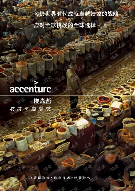 Accenture_多极世界时代成就卓越绩效的战略