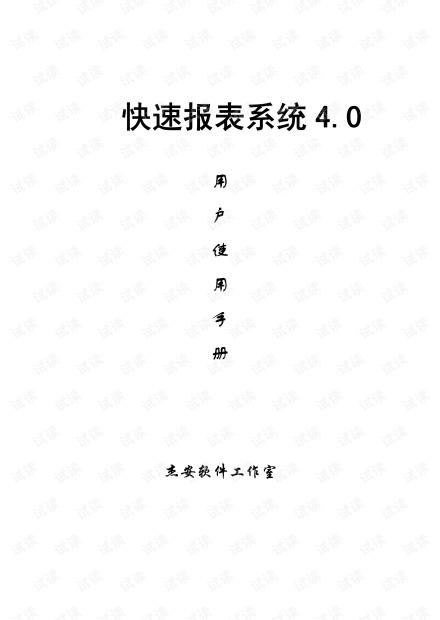 FastReport4用户使用手册