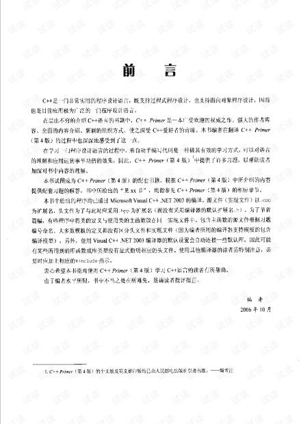 c++ Primer中文版第四版答案