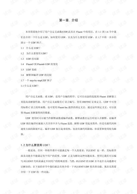 fluent UDF中文教程
