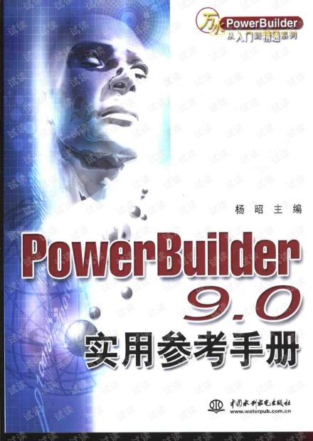 PowerBuilder 9.0 中文帮助手册