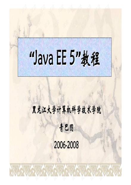 JavaEE教程