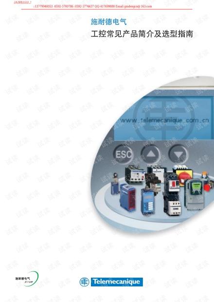 ( 施耐德工控产品选型手册(接触器_空开_热继_时间继电器_中间继电器等非常全).pdf )