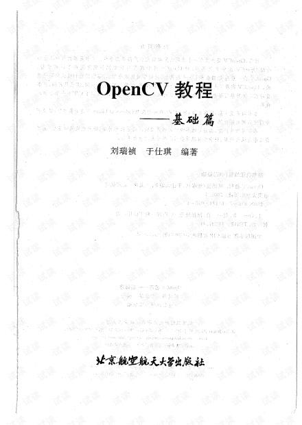 OpenCV教程-基础篇.pdf