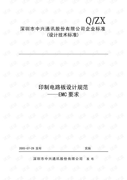 中兴通讯EMC设计规范