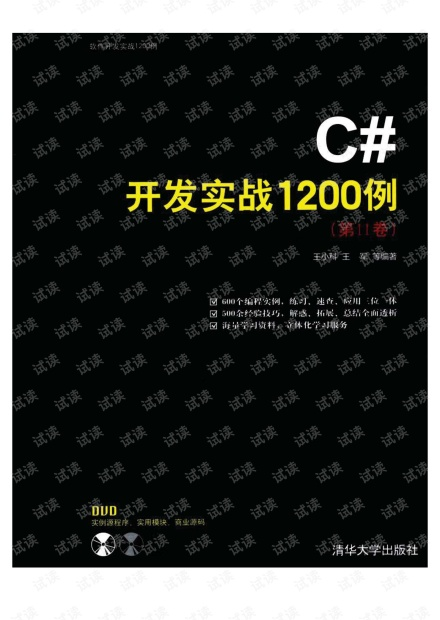 [C#开发实战1200例(第2卷)].王小科等.扫描版.pdf