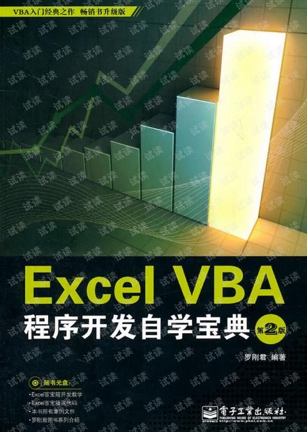 [Excel.VBA程序开发自学宝典(第2版)].罗刚君.扫描版.pdf