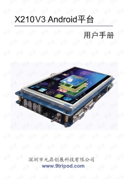 x210v3 android4.0平台用户手册20130724.pdf