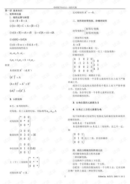 线性代数知识点.pdf