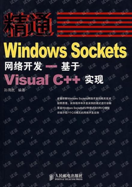 精通Windows Sockets网络开发----基于Visual C++实现.pdf