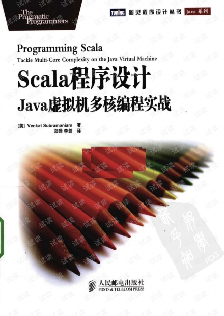 SCALA 程序设计 JAVA 虚拟机多核编程实战