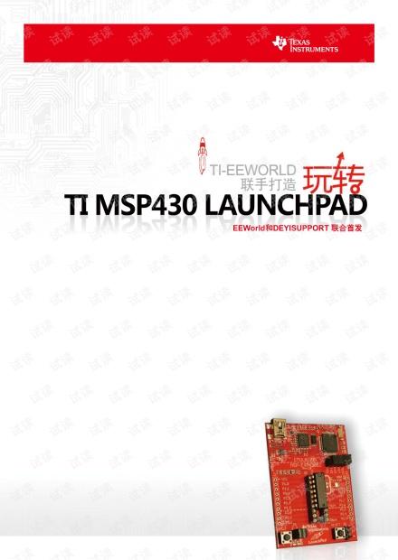 MSP430入门