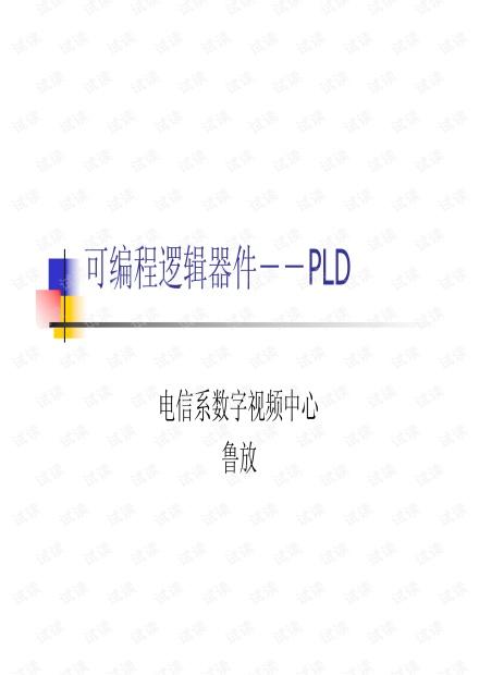 PLD原理讲义.pdf