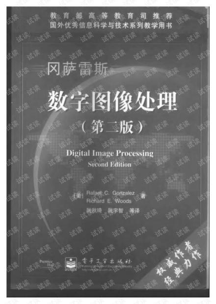 数字图像处理第二版中文版(冈萨雷斯).pdf