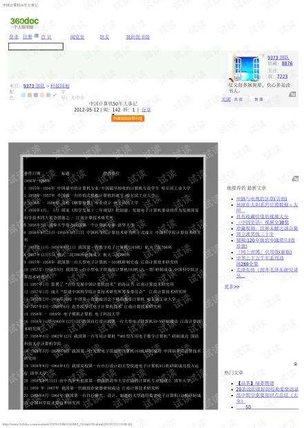 中国计算机50年大事记