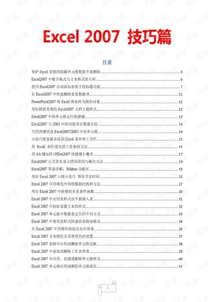 Excel_2007_技巧篇