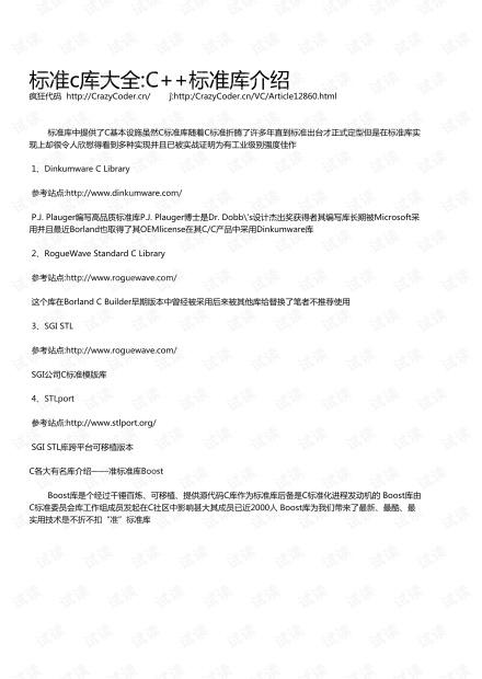 C++标准库介绍.pdf
