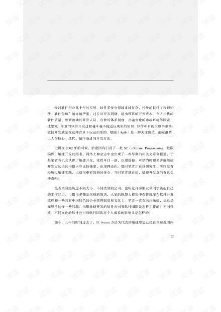 轻松Scrum之旅_敏捷开发故事.pdf