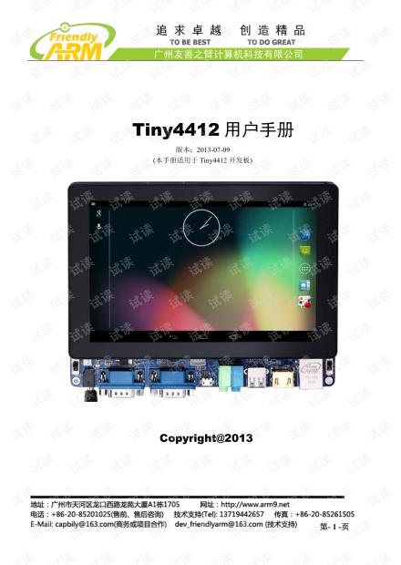 tiny4412用户手册