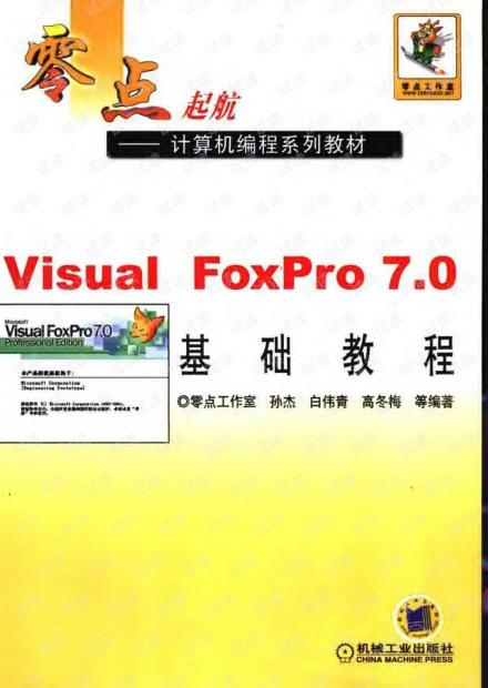 visual foxpro 7.0 基础教程