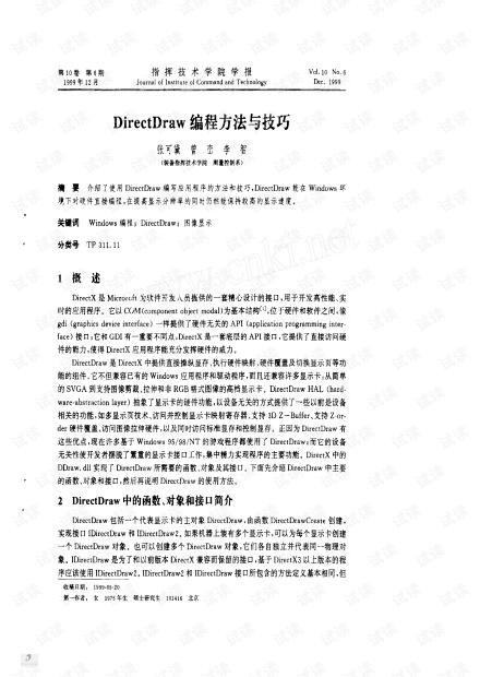 DirectDraw编程方法与技巧