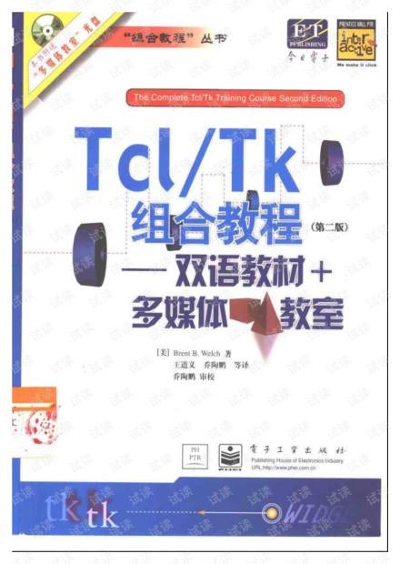 tcl_tk组合教程