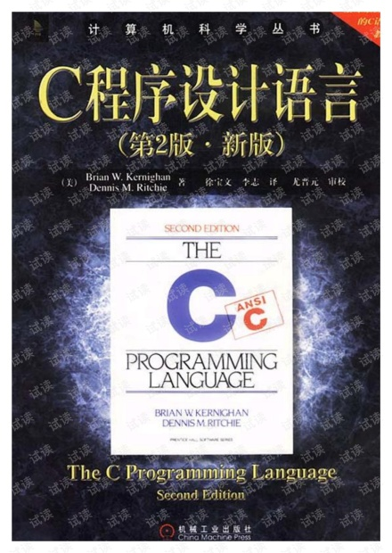 C程序设计语言(非扫描完整第2版).pdf