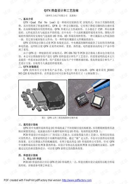 QFN焊盘设计与工艺指南