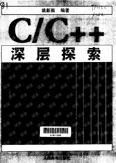 C++深层探索.pdf