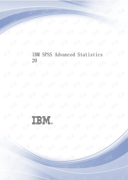 SPSS 20 中文使用手册.pdf
