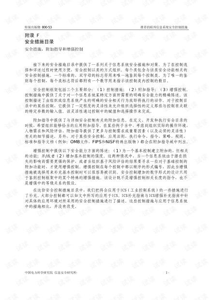 NIST SP 800-53中文版