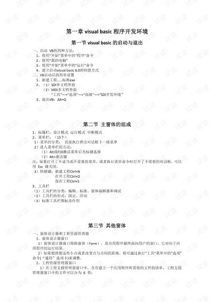 金文二级VB教程讲义.pdf