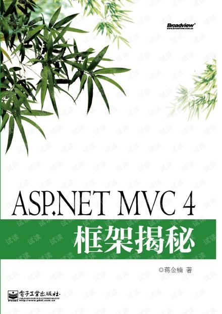 ASP.NET.MVC4框架揭秘.pdf