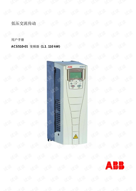 abbACS510变频器说明书.pdf