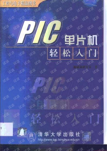PIC单片机轻松入门.pdf