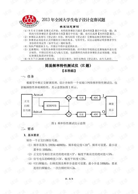 简易频率特性测试仪(E题)