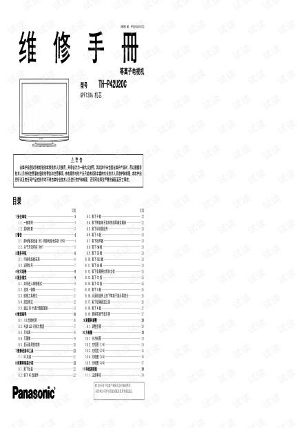 松下TH-P42U20C等离子彩色电视维修手册.pdf