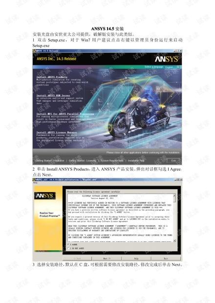 ANSYS 14.5安装