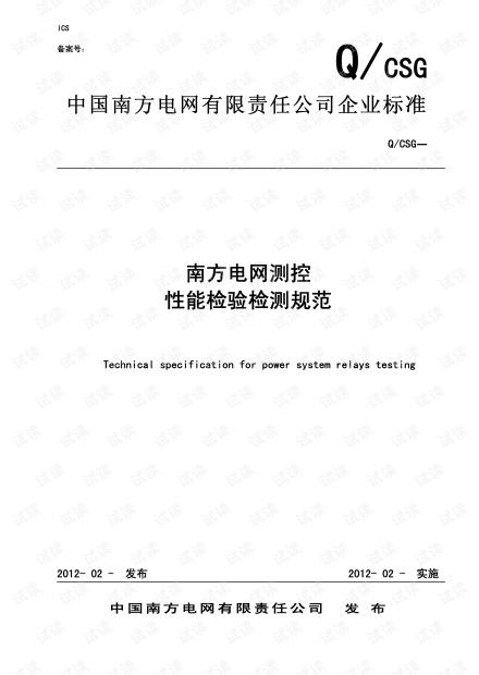 南方电网61850检测规范