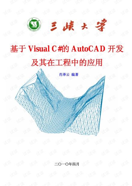 完整《基于Visual C#的AutoCAD 开发 及其在工程中的应用》