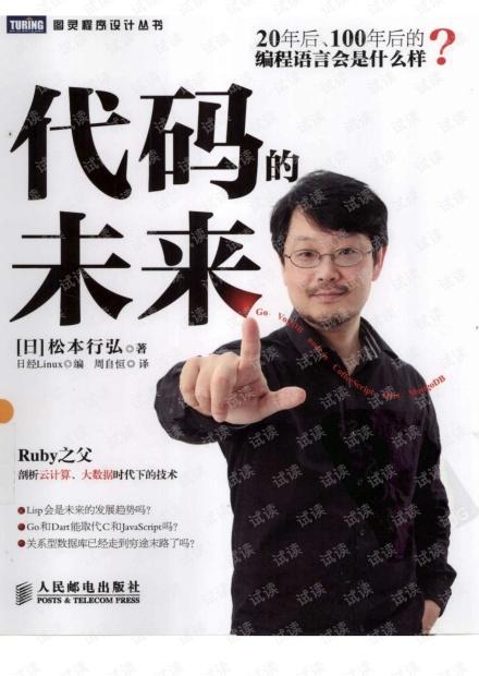 《代码的未来》中文完整扫描,很好的书