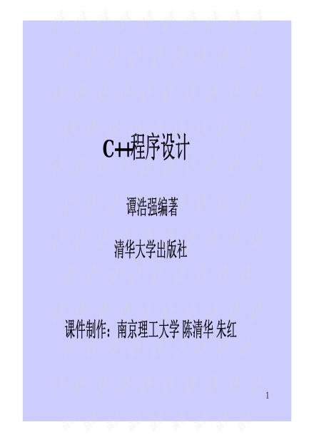 C++程序设计谭浩强PDF完整版