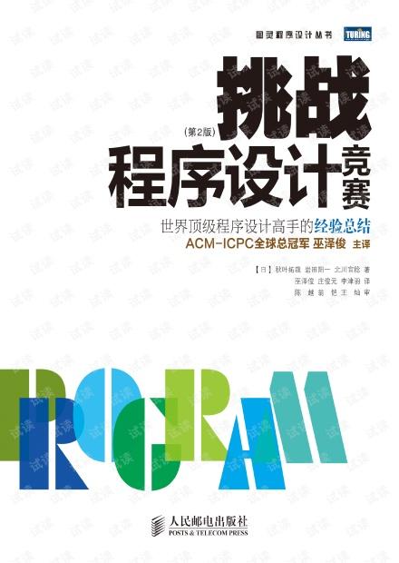 挑战程序设计竞赛pdf
